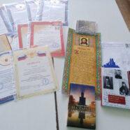 Православные конкурсы